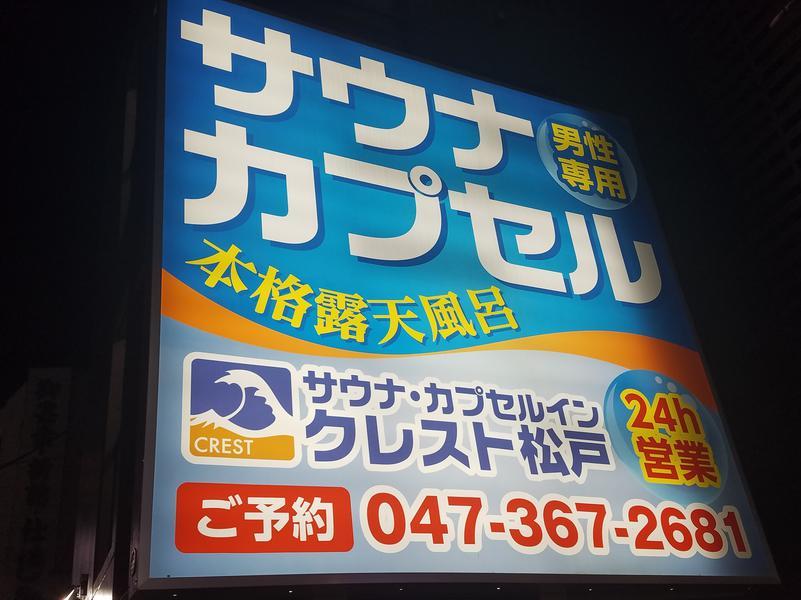 サウナ・カプセルイン クレスト松戸 写真ギャラリー2