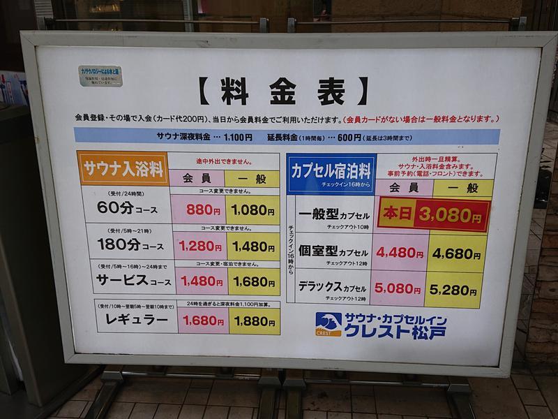 サウナ・カプセルイン クレスト松戸 写真ギャラリー3