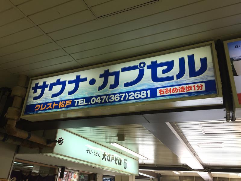 サウナ・カプセルイン クレスト松戸 写真ギャラリー4
