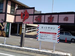 湯楽の里 松戸店 写真