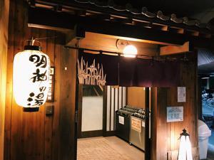 大谷田温泉 明神の湯 写真