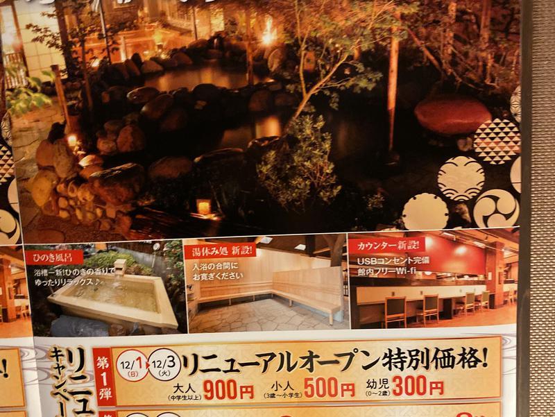 大谷田温泉 明神の湯 写真ギャラリー4