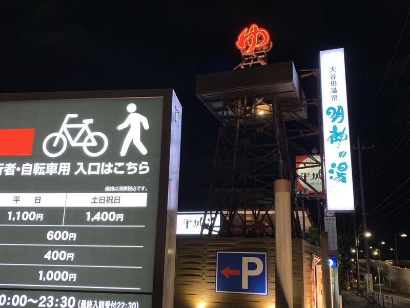 大谷田温泉 明神の湯 写真ギャラリー5