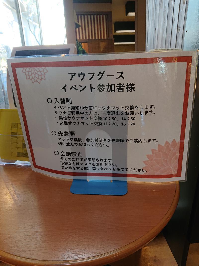 ゆけむりさんの大谷田温泉 明神の湯のサ活写真
