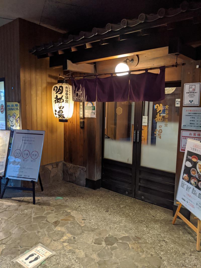 ごうさんの大谷田温泉 明神の湯のサ活写真