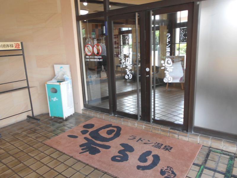 松戸ラドン温泉 湯るり 写真ギャラリー1
