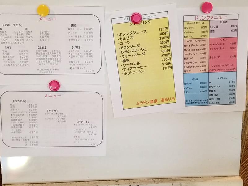 松戸ラドン温泉 湯るり 写真ギャラリー6