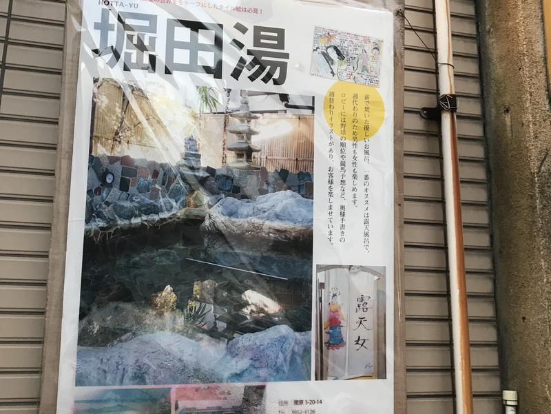 堀田湯 写真ギャラリー1