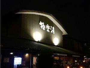 極楽湯 和光店 写真