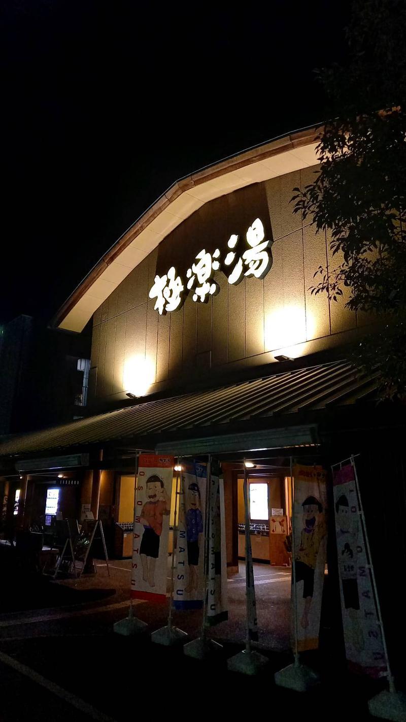 サ道極め隊さんの極楽湯 和光店のサ活写真