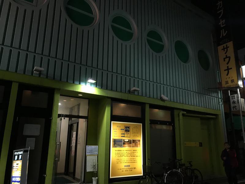 【閉店】カプセルホテル&サウナ 銀河 綾瀬 写真