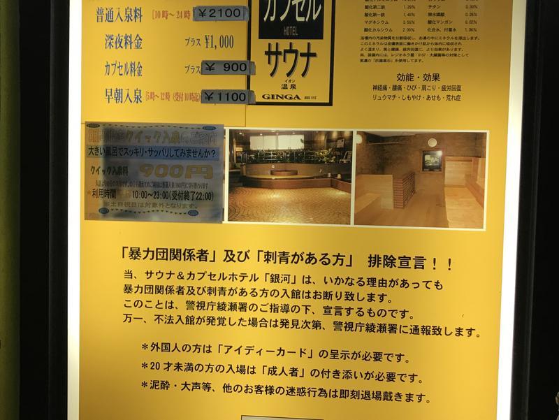 【閉店】カプセルホテル&サウナ 銀河 綾瀬 写真ギャラリー1