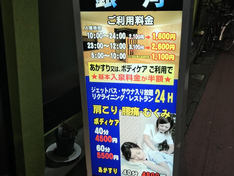 【閉店】カプセルホテル&サウナ 銀河 綾瀬 写真ギャラリー2