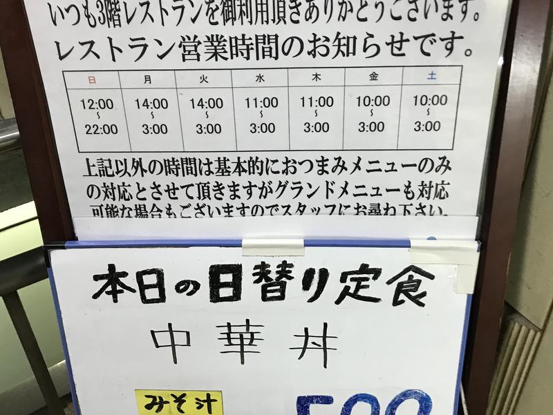 【閉店】カプセルホテル&サウナ 銀河 綾瀬 写真ギャラリー3