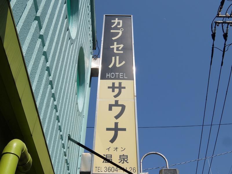 【閉店】カプセルホテル&サウナ 銀河 綾瀬 写真ギャラリー4