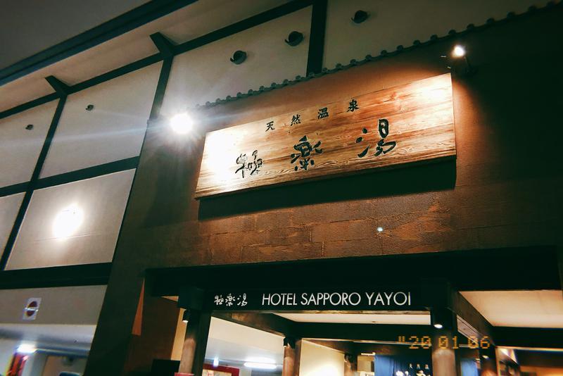 mini-changさんの極楽湯 さっぽろ弥生店のサ活写真