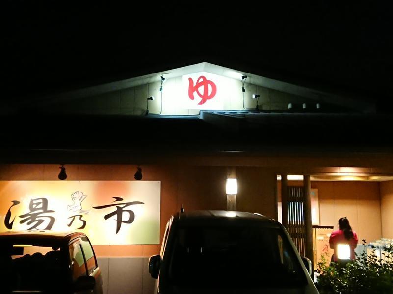 湯乃市 鎌ヶ谷店 写真