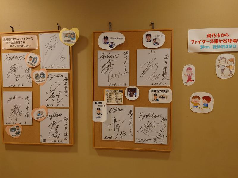 ゆうさんさんの湯乃市 鎌ヶ谷店のサ活写真