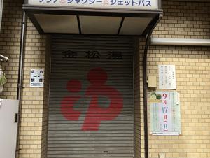【サウナ休止中】金松湯 写真