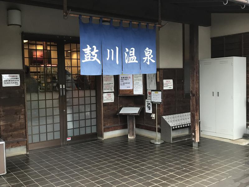 鼓川温泉 写真
