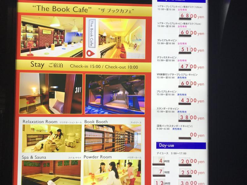 スパ&カプセルホテル グランパーク・イン北千住 写真ギャラリー4