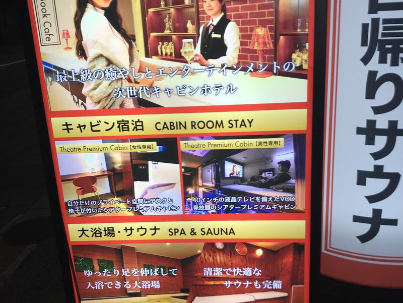 スパ&カプセルホテル グランパーク・イン北千住 写真ギャラリー6