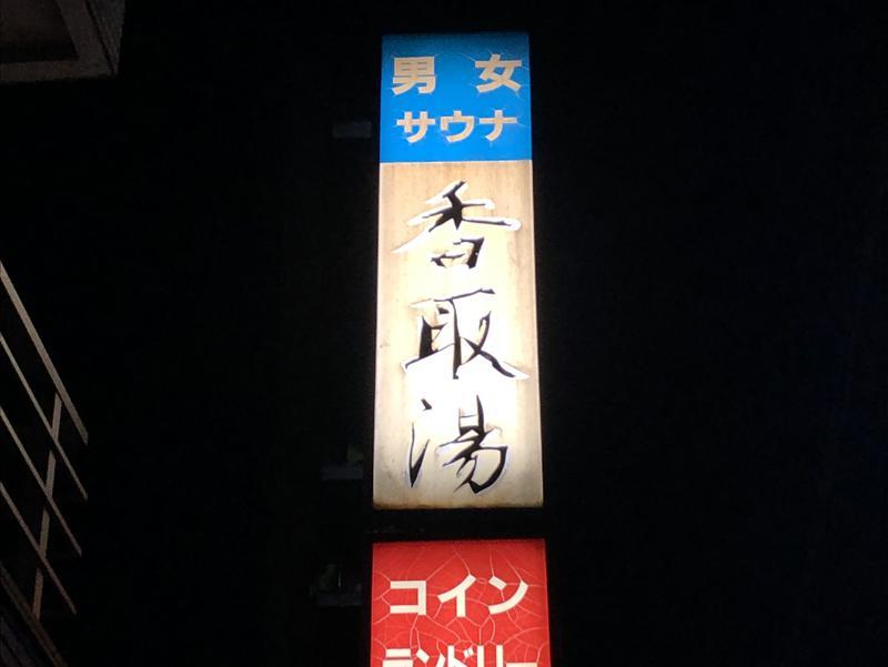 香取湯 写真ギャラリー1
