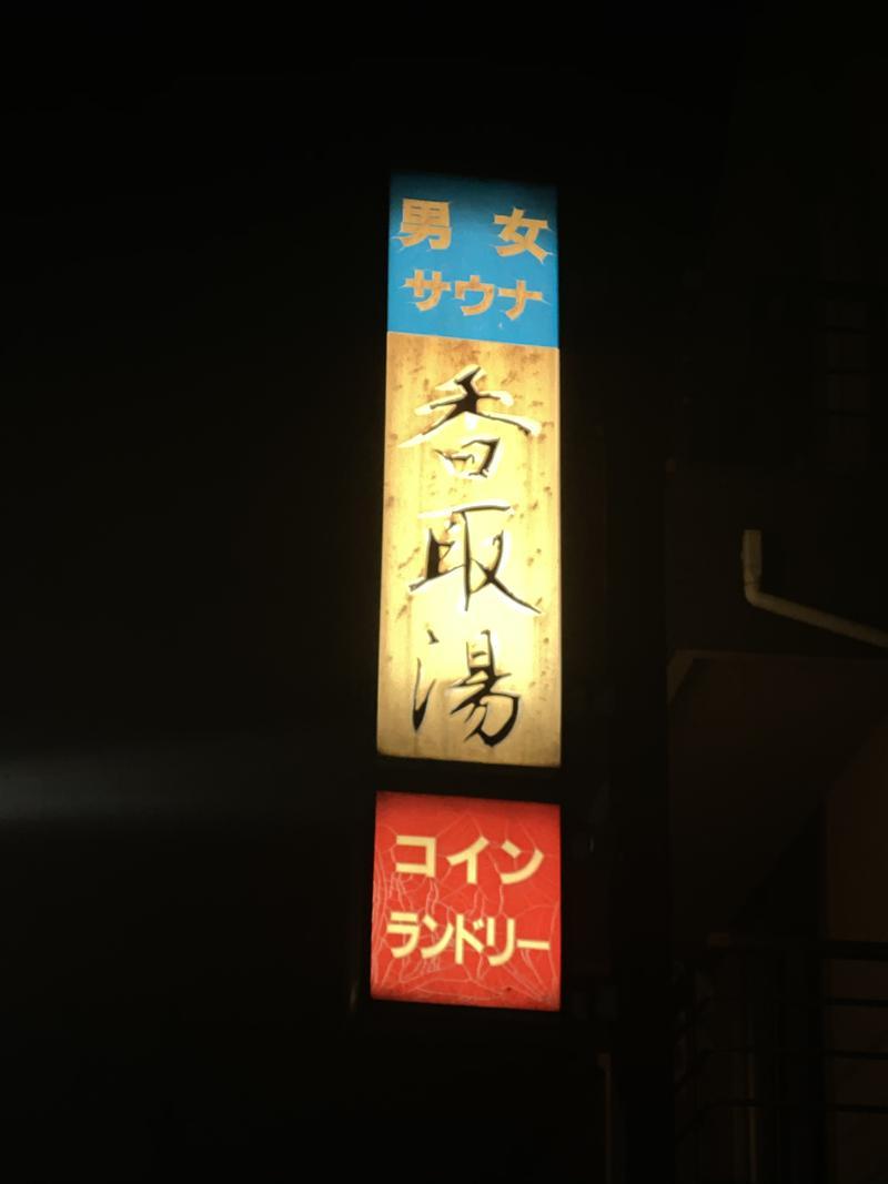 ガガサワ💱🎶🗿さんの香取湯のサ活写真