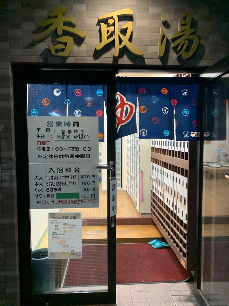 居残り佐平次さんの香取湯のサ活写真
