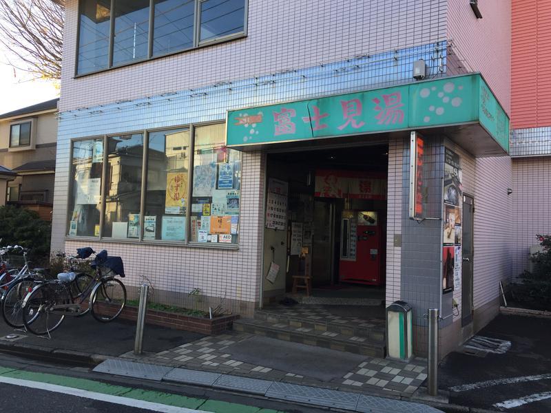 富士見湯健康セントー 写真ギャラリー1