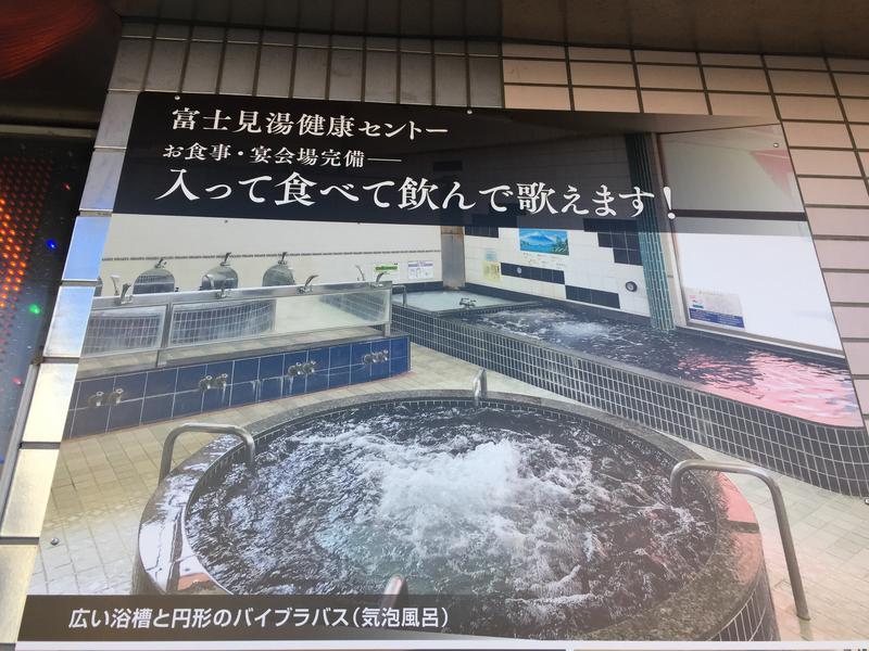 富士見湯健康セントー 写真ギャラリー2