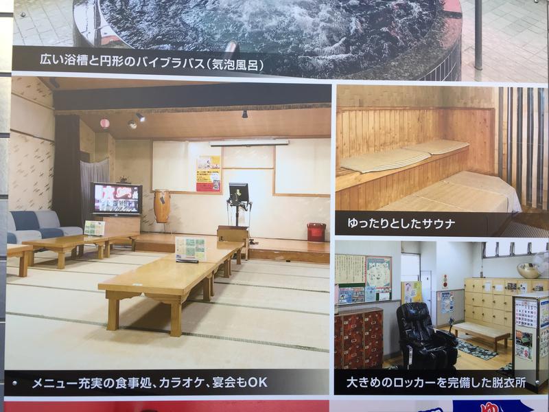 富士見湯健康セントー 写真ギャラリー3