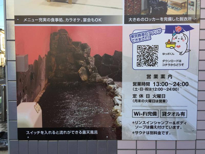 富士見湯健康セントー 写真ギャラリー4