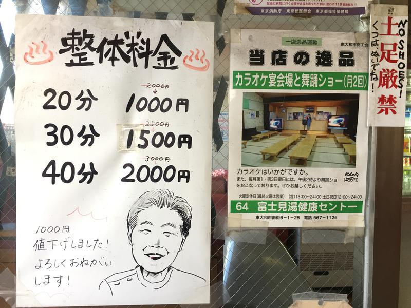 富士見湯健康セントー 写真ギャラリー5