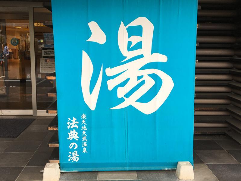 楽天地天然温泉 法典の湯 写真ギャラリー3