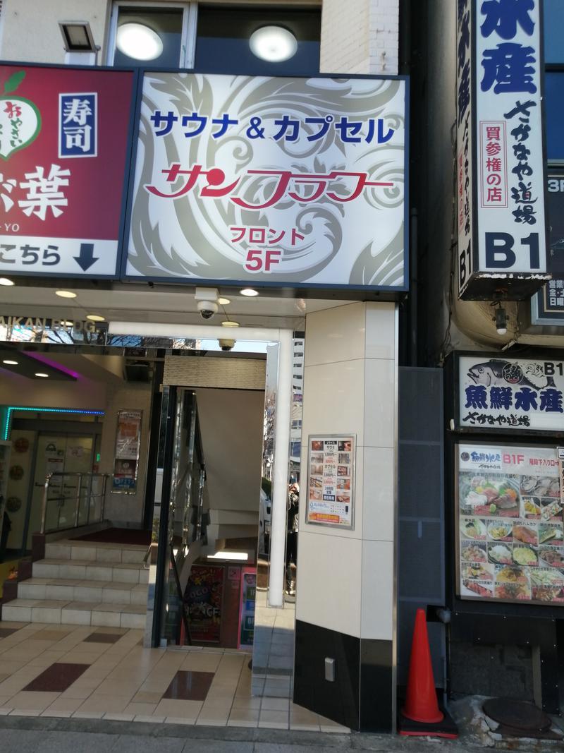 Ayato Kaibaraさんのサウナ&カプセル サンフラワーのサ活写真