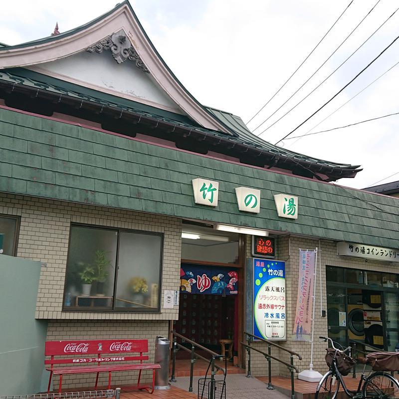 ゆけむりさんの竹の湯のサ活写真