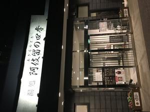 阿伎留の四季 写真