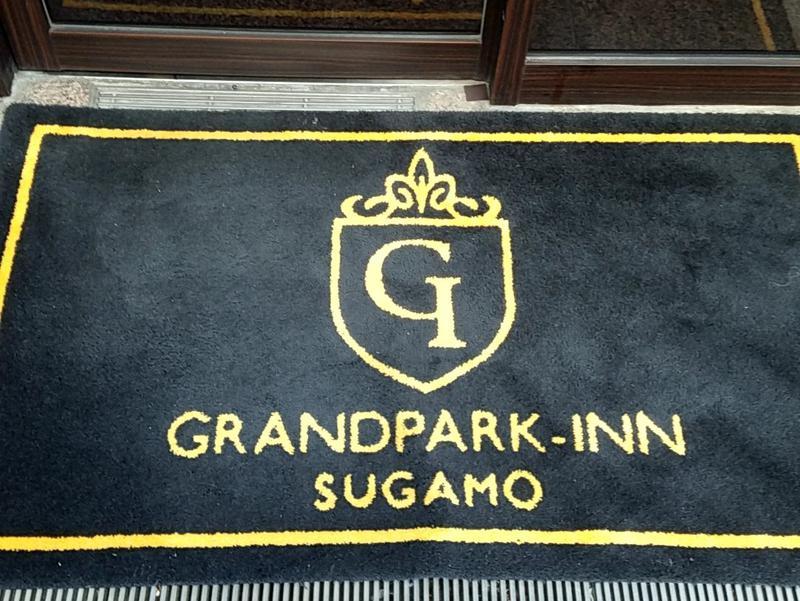 スパ&カプセルホテル グランパーク・イン巣鴨 写真ギャラリー0