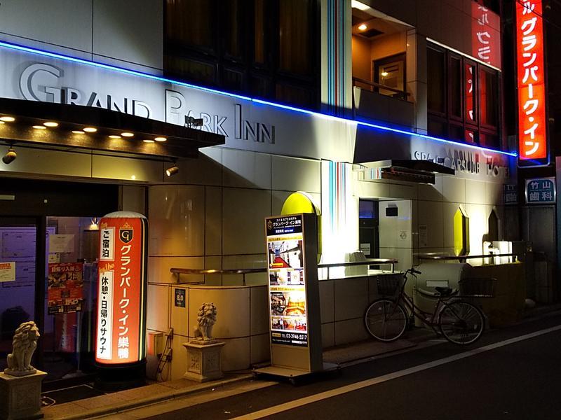 【休業】スパ&カプセルホテル グランパーク・イン巣鴨 写真ギャラリー2