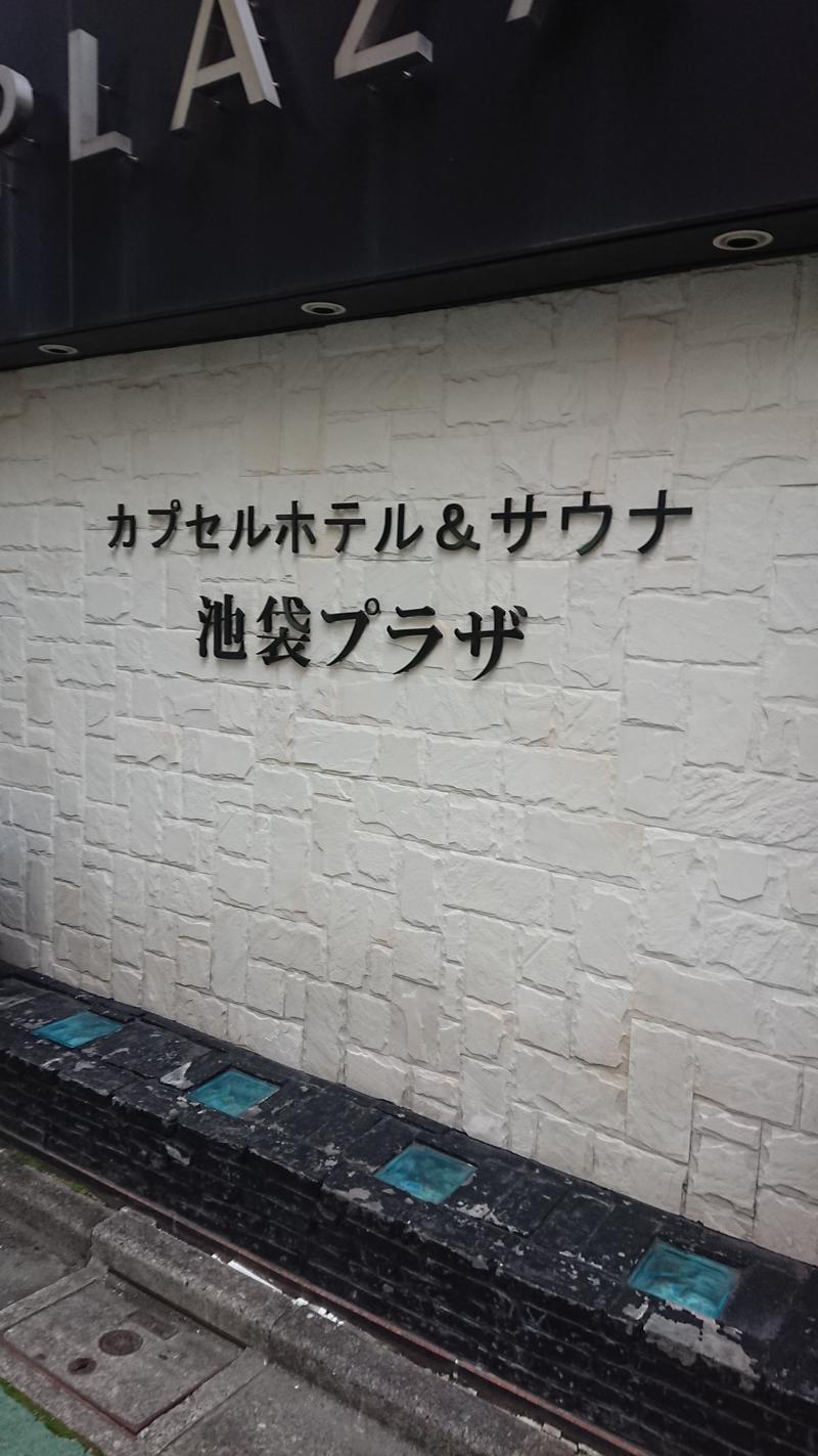 じゅんちさんのカプセルホテル&サウナ 池袋プラザのサ活写真