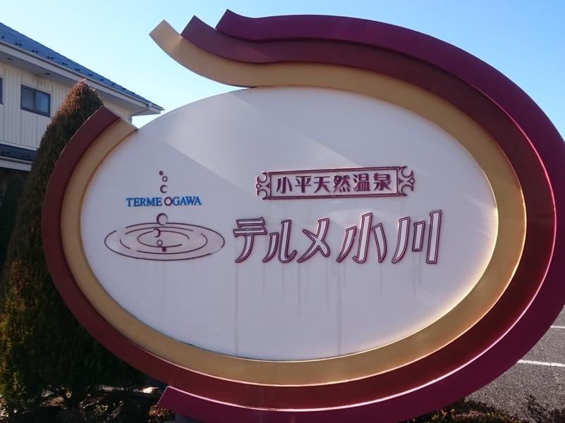 小平天然温泉テルメ小川 写真