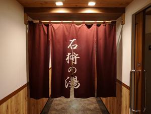 ドーミーインPREMIUM札幌 写真
