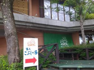 信州駒ヶ根高原家族旅行村 露天こぶしの湯 写真