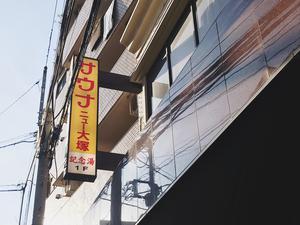 サウナニュー大塚 写真