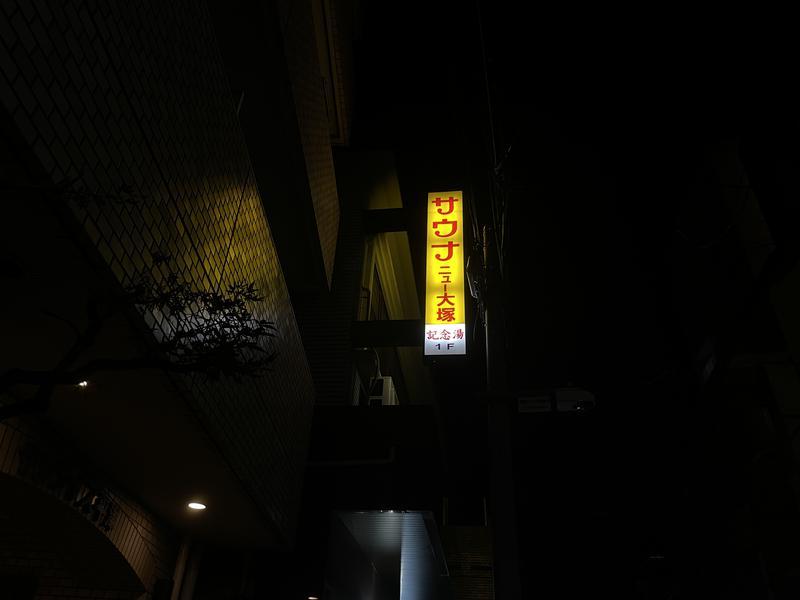 モさんのサウナニュー大塚のサ活写真