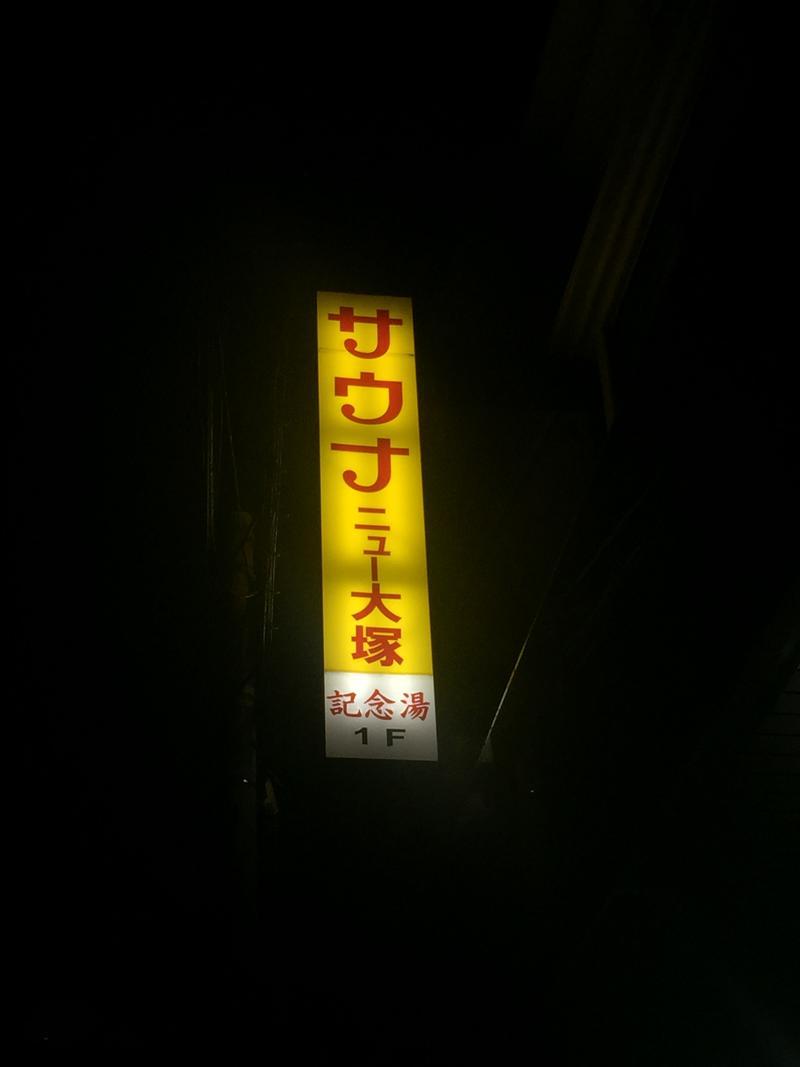 ここっ(ラード(仮の仮))さんのサウナニュー大塚のサ活写真