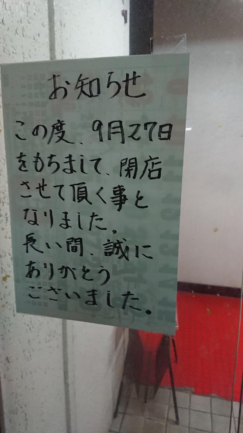 じゅんちさんのサウナ玉泉のサ活写真