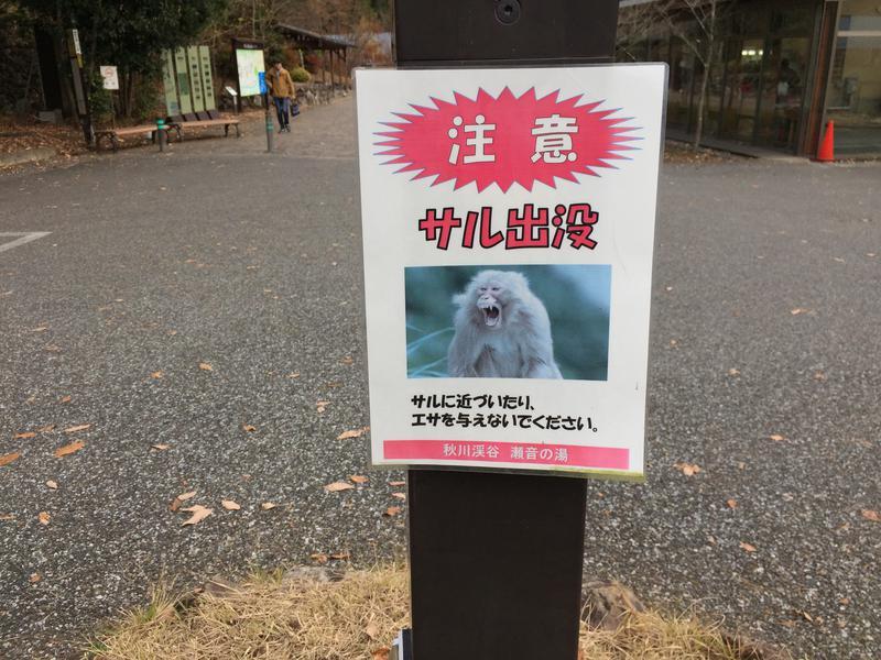 秋川渓谷 瀬音の湯 写真ギャラリー1
