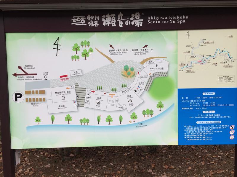 秋川渓谷 瀬音の湯 写真ギャラリー2